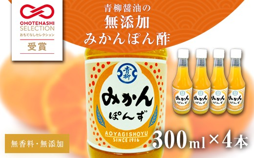 M0804 「青柳醤油」の【みかんぽん酢(300ml×4本)】