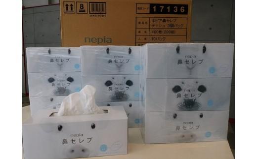 【S-1】鼻セレブ保湿ティッシュ(30箱)