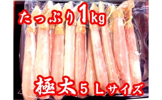 20-70 本ズワイガニ特大しゃぶしゃぶセット(1kg)