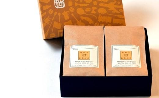 265 まめやかふぇ自家焙煎珈琲「スペシャルティコーヒー」セット200g×2袋