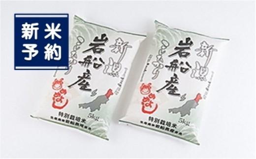 【新米予約】B118 特別栽培米岩船産コシヒカリ10kg