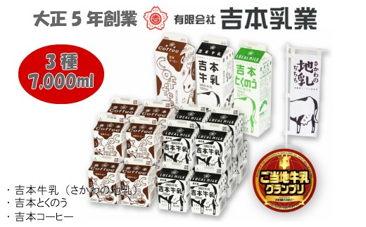 A-23.吉本牛乳(さかわの地乳)たんのうセット②2回にわけて発送希望