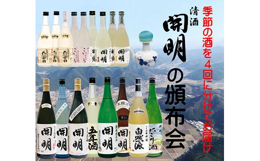 【H2】「春夏秋冬」お酒の頒布会(4回配送)