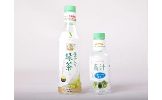 NC74 FRESH青汁、FRESH抹茶入り緑茶 乳酸菌配合