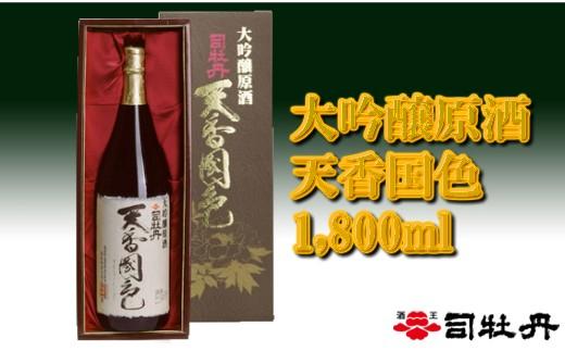 D-1.司牡丹酒造「天香国色」