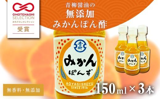 M0803 「青柳醤油」の【みかんぽん酢(150ml×3本)】