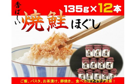 焼鮭ほぐし(12本入/箱)