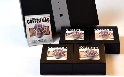 263 まめやかふぇ自家焙煎珈琲で作ったドリップパック24個入「簡単お手軽コーヒーセット」
