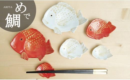 A40-23 まるふく 有田焼 福珠窯 金彩鯛型豆皿箸置6枚セット