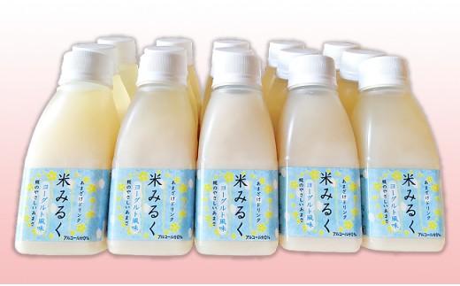 甘酒ドリンク「米みるくヨーグルト風味」160ml×15本セット
