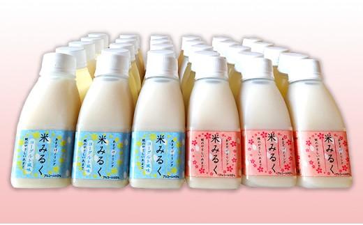甘酒ドリンク「米みるく」飲み比べ160ml×30本セット