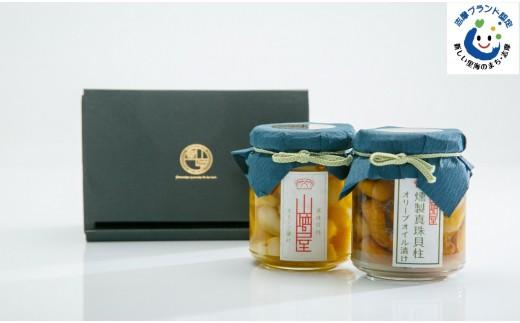 真珠貝柱オリーブオイル漬けセット(瓶)*