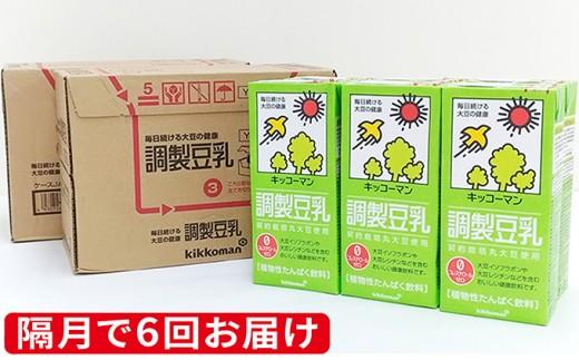 [№5787-0213]キッコーマン 調製豆乳1000ml 18本セット(隔月6回)