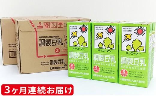 [№5787-0212]キッコーマン 調製豆乳1000ml 18本セット(3ヶ月連続)