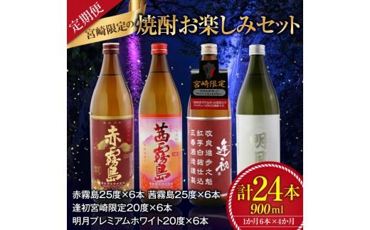 DDh1 『定期便』宮崎限定の焼酎お楽しみセット(計24本)