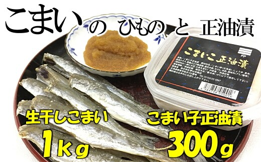 CA-77004 こまいの干物とこまい子醤油漬のセット