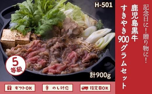 022-06 記念日に!贈り物に!鹿児島黒牛すきやき900gセット H-501