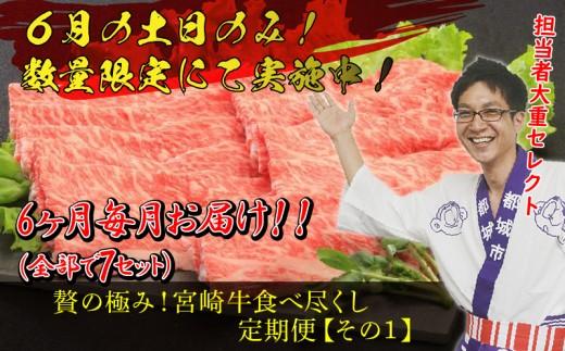 T50-MY03_担当者「大重セレクト!」贅の極み!宮崎牛食べ尽くし定期便その1