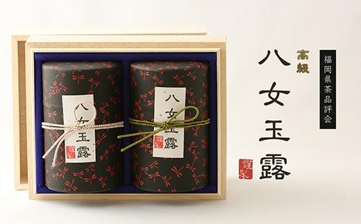 F17-OE 【ギフト対応】高級八女玉露100g×2袋 福岡県茶共進会 上位入賞