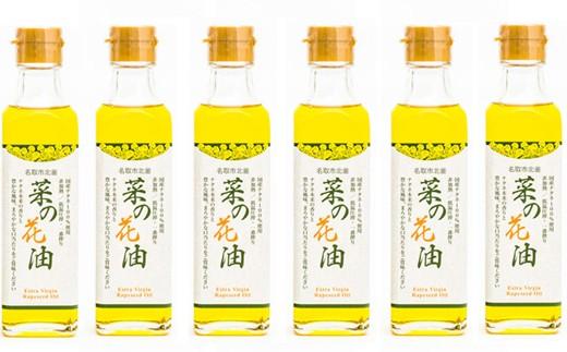 名取市北釜産 菜の花油6本セット