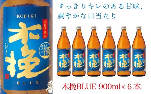 02-19_日向木挽 BLUE 6本セット