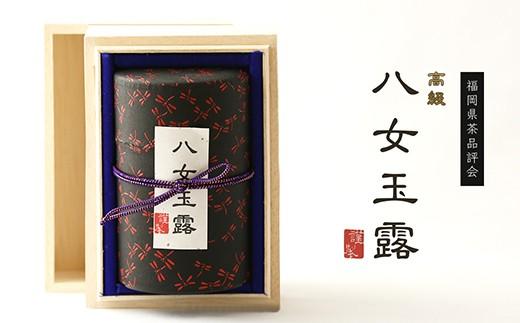 D41-OE 【ギフト対応】高級八女玉露 福岡県茶共進会 上位入賞