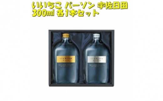 A-109  麦焼酎 いいちこパーソン宇佐日田ギフトセット(PUH)300ml 各1本セット(計2本)