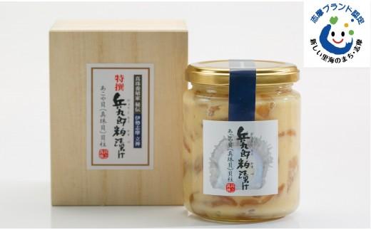 兵九郎粕漬け【真珠貝柱粕漬け】(瓶詰め木箱入り)*