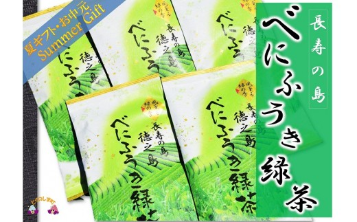 391【お中元】徳之島だからこそできるお茶「べにふうき緑茶」(80g×5袋)