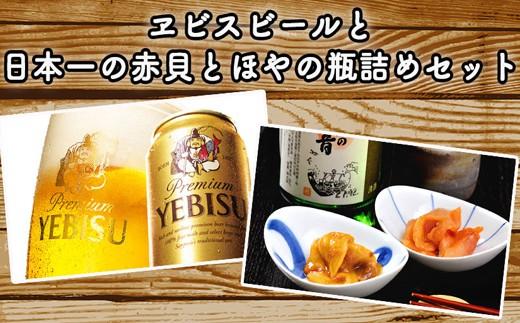 ヱビスビールと日本一の赤貝とほやの瓶詰セット