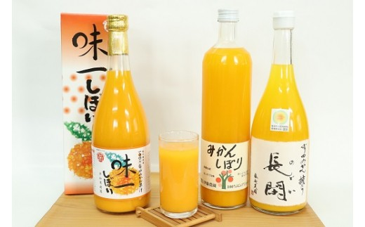 57 有田市認定みかんジュース飲み比べセット