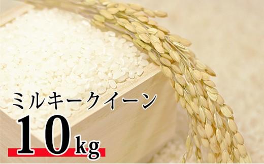 [№5899-0124]平成30年産環境こだわり近江米ミルキークイーン10kg