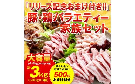 A235 『リリース記念おまけ付き!!』豚・鶏バラエティー家族セット(計3kg)