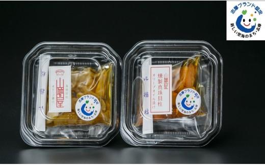 真珠貝柱オリーブオイル漬けセット(パック)*
