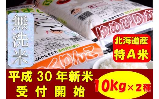 ゆめぴりか・ふっくりんこセット(各10kg・無洗米)
