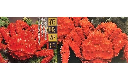 CB-45001 【北海道根室産】ボイル花咲がに1.1kg×1尾