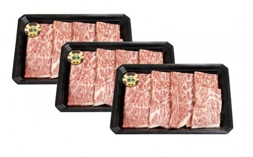 J-801_ja170_肉質等級最高ランク 5等級_鹿児島黒牛焼肉セット( 0.9kg)