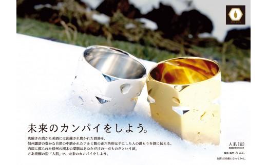 11-37 【SUWAプレミアム】人肌 輝(かがやき)(盃・ペア)/信州諏訪ガラスの里