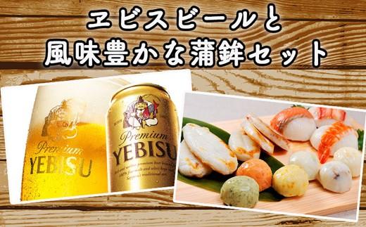ヱビスビールと風味豊かな蒲鉾セット