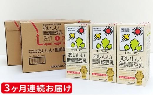 [№5787-0210]キッコーマン 無調整豆乳1000ml 18本セット(3ヶ月連続)