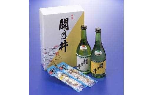 地酒でほろ酔いセット(おつまみ付)【1037481】