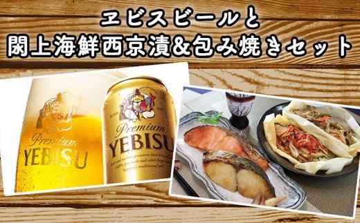 ヱビスビールと閖上海鮮西京漬けと包み焼きセット
