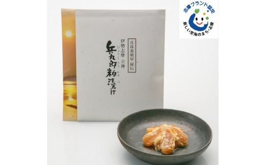 兵九郎粕漬け【真珠貝柱粕漬け】(紙包装)*