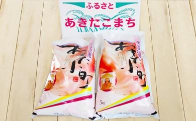 [№5764-0302]【H30年産】あきたこまち白米 5kg×2袋(合計10kg)