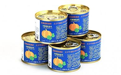 [№5524-0136]栄養機能食品 北海道陸別産えびす南瓜 ペースト缶詰6缶