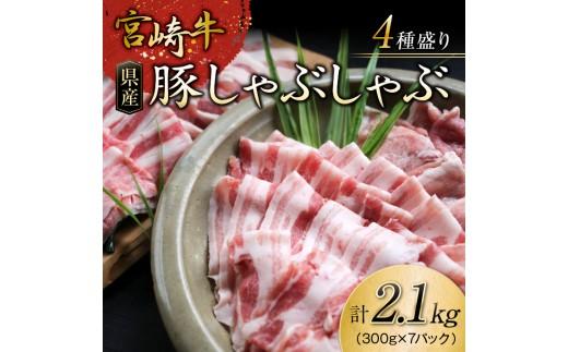 A234 『宮崎牛』と『県産豚』のしゃぶしゃぶ4種盛り(計2.1kg)