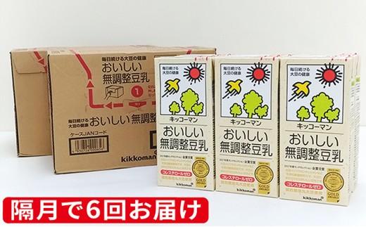 [№5787-0211]キッコーマン 無調整豆乳1000ml 18本セット(隔月6回)
