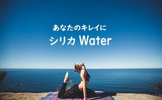 【10064】旅行ヨガ美容シリカ水ナチュラル自然オーガニック健康エステ