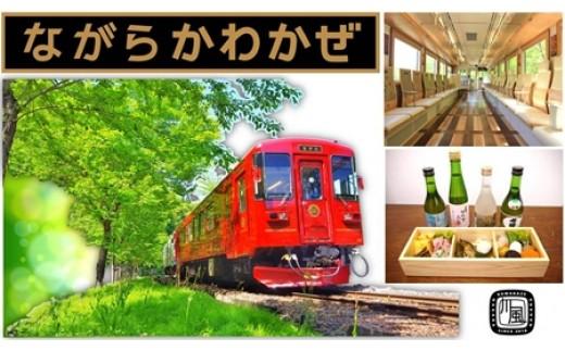 15SA05 観光列車「ながら」川風号ほろ酔いプラン予約券(シングル)