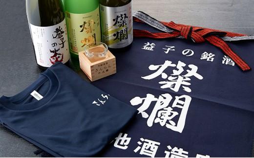 [№5666-0148]益子・外池酒造店「燦爛」酒蔵セット
